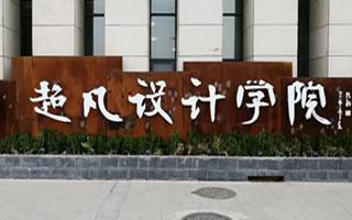 选择河南超凡设计学院的优势在哪里?