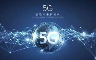 5G时代来临,该选择什么行业才好?