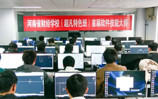 河南超凡教育首届软件技能大赛